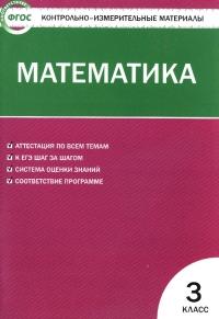 Математика 3 кл. Контрольно-измерительные материалы